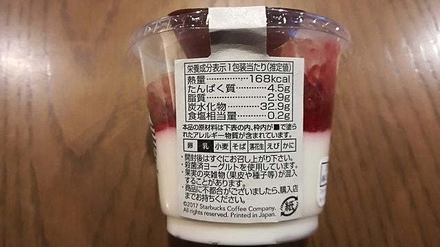 スタバのイチゴヨーグルト