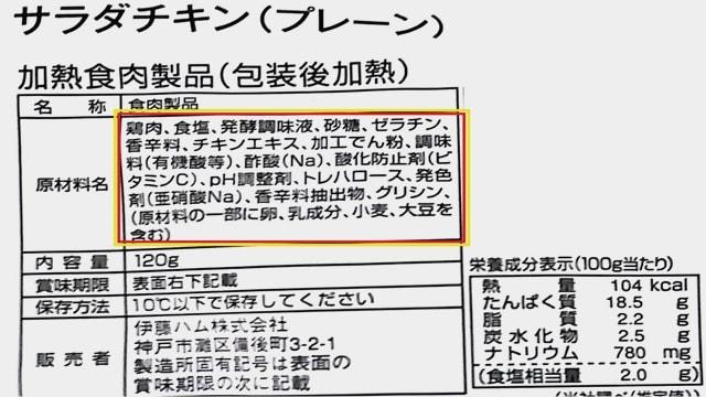 伊藤ハムサラダチキンプレーン味の栄養成分表示