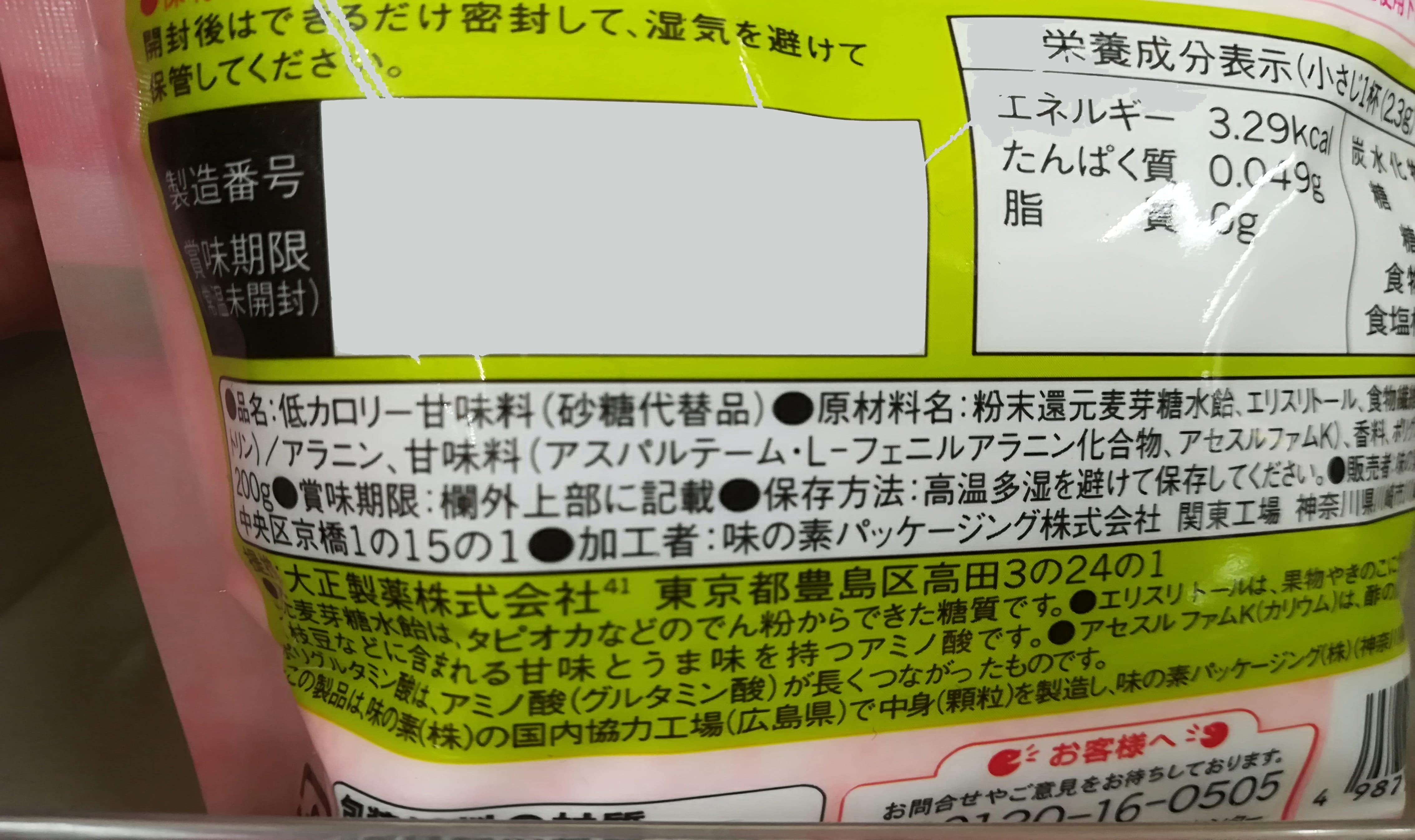 アスパルテーム含有人工甘味料