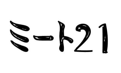 ミート21