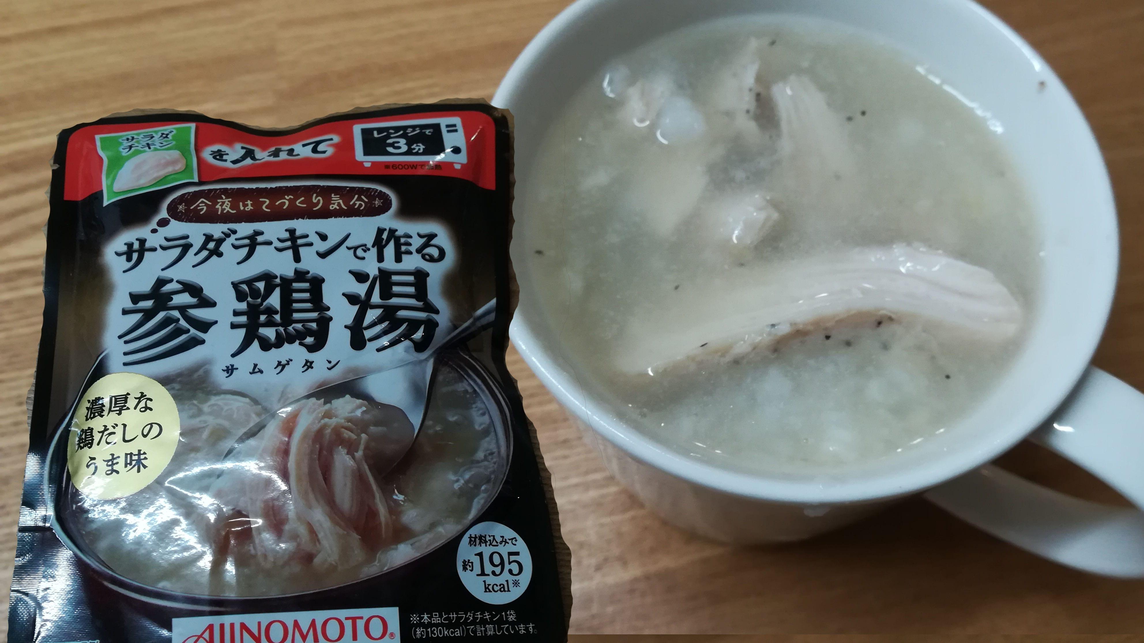 セブンイレブンの参鶏湯