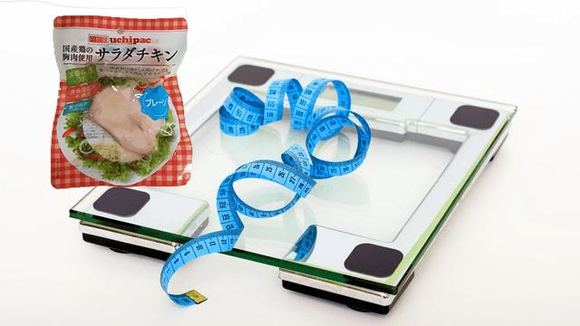 サラダチキンと体重計